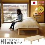 ショッピングすのこ すのこベッド シングル 日本製