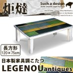 こたつテーブル おしゃれ アンティーク 日本製 120幅