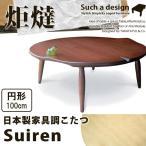 こたつ 丸テーブル 日本製
