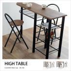 カウンターテーブル ハイテーブル カウンターチェア 収納付きテーブル 折りたたみ 3点セット 2人用