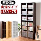 本棚 書棚 シェルフ オープンラック 収納 おしゃれ 大容量 北欧 安い 子供 75cm幅 おすすめ 漫画 木製 分割組立て 2列収納 a4