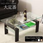 ガラステーブル おしゃれ ダイニング テーブル ローテーブル 強化ガラス 白 ホワイト リビングテーブル センターテーブル シンプル 収納  掃除 安い