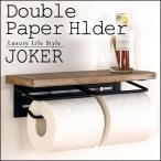 棚付き トイレットペーパーホルダー 2連