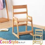 学習椅子 高さ調節 学習 チェア ココスタイル