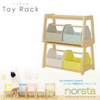 おもちゃ箱 収納ボックス 子供 おもちゃ 収納 木製 ノスタ トイラック