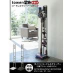 クリーナースタンド 掃除機スタンド タワー コードレス ダイソン対応 dyson スティッククリーナー ダイソンスタンド tower 収納 ノズル ホワイト ブラック