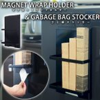 ラップホルダー マグネット 冷蔵庫サイド収納ラック ラップ ゴミ袋 収納
