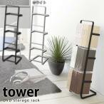 DVDラック 3段 tower タワー おしゃれ 収納