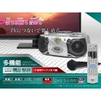 VERSOS ベルソス DVDラジカセ VS-M004 カラオケ専用マイク2本付属