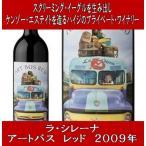 (超希少品 ケンゾー エステートの醸造家が造るプライベートワイン) ラ シレーナ アートバス 2009年 750ml (赤ワイン ケンゾー エステイト)