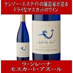 (ケンゾー エステートの醸造家が造るプライベートワイン) ラ シレーナ モスカート アズール 2014年 750ml (白ワイン ケンゾー エステイト)