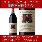 (スクリーミング イーグルの元醸造家が造るワイン) マヤカマス ヴィンヤーズ カベルネ ソーヴィニヨン ナパ ヴァレー 2013年 750ml (赤ワイン ナパ バレー)