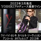 (YOSHIKI ワイン) Y by YOSHIKI ワイ バイ ヨシキ カベルネ ソーヴィニヨン カリフォルニア 2017年 (オンライン飲み会におすすめ 数量限定品 X JAPAN)