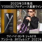 (数量限定品) ワイ バイ ヨシキ シャルドネ カリフォルニア 2017年 Y by YOSHIKI (X JAPAN 白ワイン アメリカ カリフォルニア 辛口)