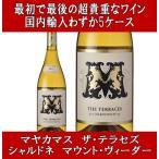 (スクリーミング イーグルの元醸造家が造る最初で最後のワイン) マヤカマス ヴィンヤーズ ザ テラセズ シャルドネ マウント ヴィーダー ナパ ヴァレー2013年