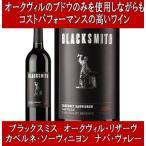 ナパバレー ワイン ブラックスミス