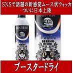 ブースタードライ (SNSで話題の新感覚ムース状ウォッカ 日本初上陸) 33度 350ml (BOOSTER DRY 泡アゲ パリピ酒)