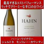 ナパ バレー(ヴァレー)に匹敵する品質 ワイン ハーン ワイナリー シャルドネ モントレー カウンティ 2018年 750ml 白ワイン