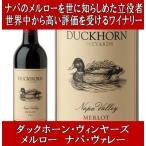 「(数量限定特価 メンタリスト DaiGoさんが紹介したワイン ナパバレー 赤ワイン) ダックホーン メルロー ナパ ヴァレー 2018年 750ml」の画像