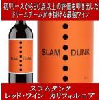 スラム ダンク 2019年 (ワイン 赤ワイン ダラ ヴァレ スクリーミング イーグルの経験を持ちブリリアントミステイクを造るワインメーカー)