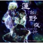 蓮台野夜行〜Ghostly Field Club / 上海アリス幻樂団 AKBH