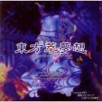東方萃夢想  〜Immaterial and Missing Power. / 黄昏フロンティア 上海アリス幻樂団 AKBH