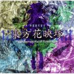 東方花映塚〜Phantasmagoria of Flower View / 上海アリス幻樂団 AKBH