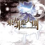 東方非想天則 超弩級ギニョルの謎を追え / 上海アリス幻樂団&黄昏フロンティア AKBH
