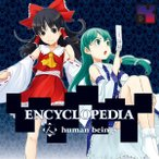 ENCYCLOPEDIA  human beings/ユウノウミ