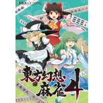 東方幻想麻雀4 発売日2013-05-26 /D.N.A.Softwares AKBH