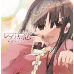レプリカの恋 / 幽閉サテライト 発売日2011−08−13   AKBH