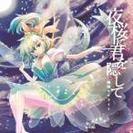 夜桜に君を隠して / 幽閉サテライト 発売日:2013−12−30 AKBH
