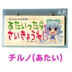 メッセージボード 東方Project チルノ(あたい) / 翠屋本舗 発売日2014-02-25   AKBH