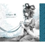 eclipse III / 発熱巫女〜ず