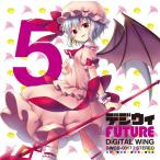 デジウィ FUTURE / DiGiTAL WiNG