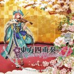 東方四重奏 Cherry Blossom / TAMUSIC