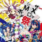 "DJ シーザーMIX ボカロック祭 / Avoc""ad Muzik 発売日2015−04−22 AKBH"