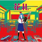 花札 / 豚乙女 発売日2013−12−30 AKBH