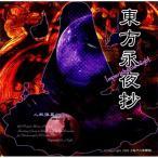 東方永夜抄 〜Imperishable Night / 上海アリス幻樂団 AKBH
