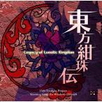 東方紺珠伝 〜 Legacy of Lunatic Kingdom. / 上海アリス幻樂団 発売日2015-08-25 AKBH