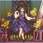 深秘的楽曲集 宇佐見菫子と秘密の部室 / 黄昏フロンティア 入荷予定2015年08月頃
