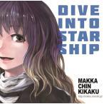 DIVE INTO STARSHIP / マッカチン企画 入荷予定2015年08月頃