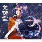 The Calm / 荒御霊