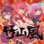 竹山風 / nekomimi style 発売日2015−08−16 AKBH