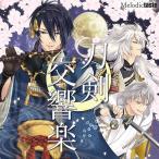 刀剣交響楽 / Melodic Taste 発売日2015−08−16 AKBH