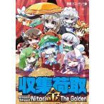 収集荷取・金 -Shoot Shoot Nitori The Golden- / 黄昏フロンティア 入荷予定2015年12月頃 AKBH