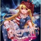 Trip to Fairyland / Amateras Records 入荷予定2015年12月頃