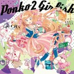 Ponko2 Girlish / C.H.S 入荷予定2015年12月頃 AKBH