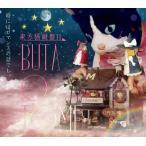 東方猫鍵盤 11 / 豚乙女 入荷予定2015年12月頃