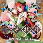上海牡丹 / IRON ATTACK! 入荷予定2015年12月頃